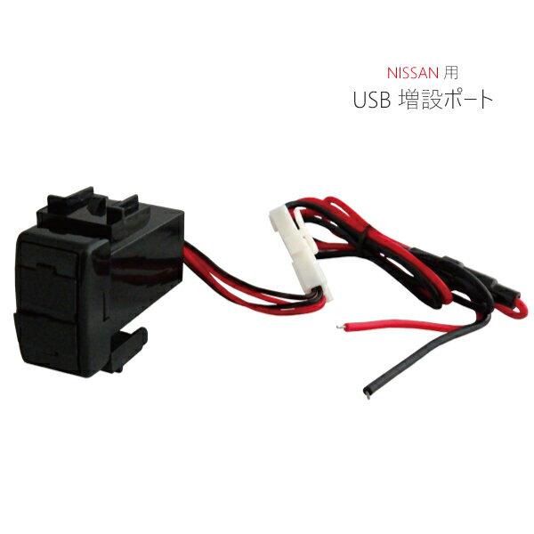 USB 2ポート 増設 充電 日産 NISSAN ニッサン セレナ 用 H17.5〜H22.11 iphone ipad ipod ゲーム機 カメラ ビデオ ライト 青 BLUE