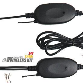 バックカメラ ワイヤレスキット 24V 12V 車 対応 2.4GHz 受信 感度 無線接続 ワイヤレスビデオトランスミッター