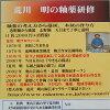 아라카와 아키라의 유약 연수 DVD (Y-6) 『 토양 재 유약 』 운영 fs04gm