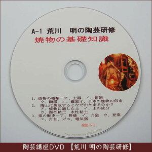 荒川明の陶芸研修DVDA-1焼き物の基礎知識