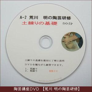 荒川明の陶芸研修DVDA-2土練りの基礎