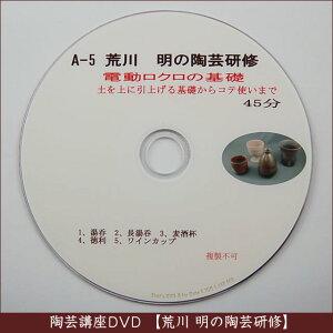 荒川明の陶芸研修DVDA-5電動ロクロの基礎