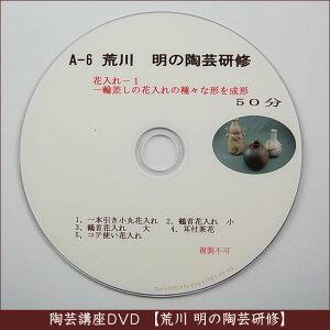 荒川明の陶芸研修DVDA-6花入れー1