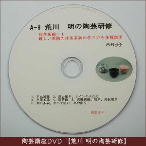 荒川明の陶芸研修DVD(A-9)『抹茶茶碗-1』56分【送料無料】あす楽対応【smtb-u】【楽ギフ_包装】