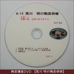 荒川明の陶芸研修DVDA-10水指ー1