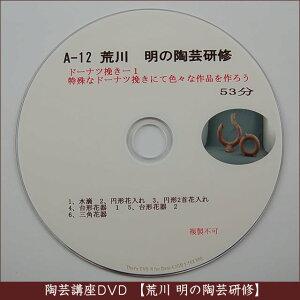 荒川明の陶芸研修DVDA-12ドーナツ挽きー1