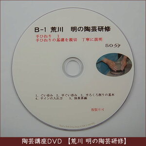 荒川明の陶芸研修DVDB-1手ひねりー1