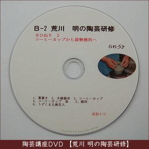 荒川明の陶芸研修DVDB-1手ひねりー2