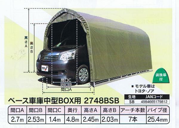 パイプ車庫 ナンエイ ベース式中型BOX用 2748BSB