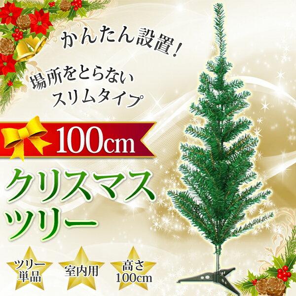 クリスマスツリー ヌードツリー 100cm&電池式 防滴仕様 自動点灯/自動消灯 100灯 LEDイルミネーションライト 3色 【05P16Dec17】