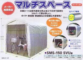 パイプ倉庫 ナンエイ150マルチスペースSMS-150 SVU (1.5坪) 【05P22Jun21】