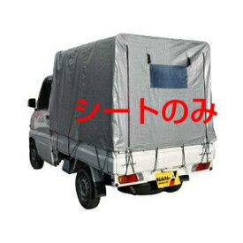 南栄工業 軽トラック幌用替えシート KH-5 SVU 【05P17Mar20】