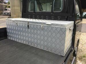 万能アルミボックス BXA135 工具箱 ツールボックス 軽トラ 荷台 トラック 収納1350×450×470mm 【5倍】【20200704】 お買い物マラソンxポイントアップ