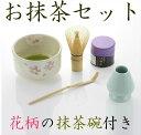 かわいい花柄の抹茶茶碗もついてくる 抹茶セット 5点 茶筅休めと京都宇治上林のお抹茶付き 茶道具