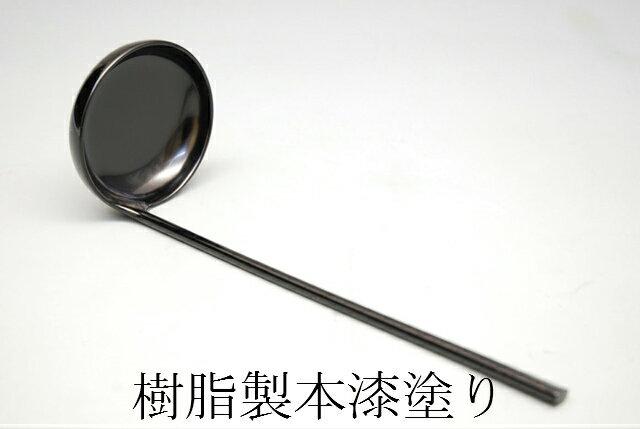 【茶器/茶道具・懐石道具】 湯の子掬い 本漆手塗り 樹脂製