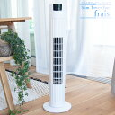 扇風機【全国送料無料】タワー・レトロ マイコン式スリムタワーファン 自動首振・オフタイマー・風量調整・リモコン…