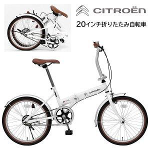 【MG-CTN20G】CITROENFDB20Gシトロエン20インチ折りたたみ自転車