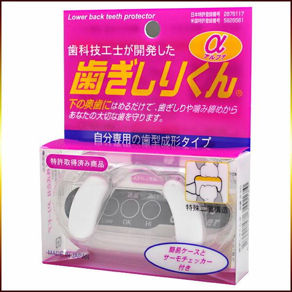 【全国送料無料(メール便発送)※代引き選択の場合は有料】【日本製】自分専用のマウスピースを作成し就寝時に装着 隣に寝ている人に迷惑かけないお悩みグッズです。H-211 歯ぎしりくん アルファ/歯ぎしりくんα