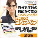 【全国送料無料(メール便発送)※代引き選択の場合は有料です。】遠近両用・老眼鏡・度数調整メガネ・震災・災害時の緊…