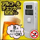 【楽天ランキング1位獲得!】【全国送料無料(メール便発送)※代引き選択の場合は有料です。】飲酒運転チェック・アルコール検知器,探知機,検査/アルコールチェッカー