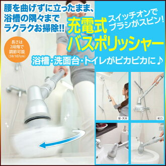 喜剧充电低音抛光机电浴清洗机、 卫生间清洁、 巴士、 浴缸里闪耀和 3 种类型的画笔,墙壁,天花板,厕所和洗脸盆单位 /TU-890 +