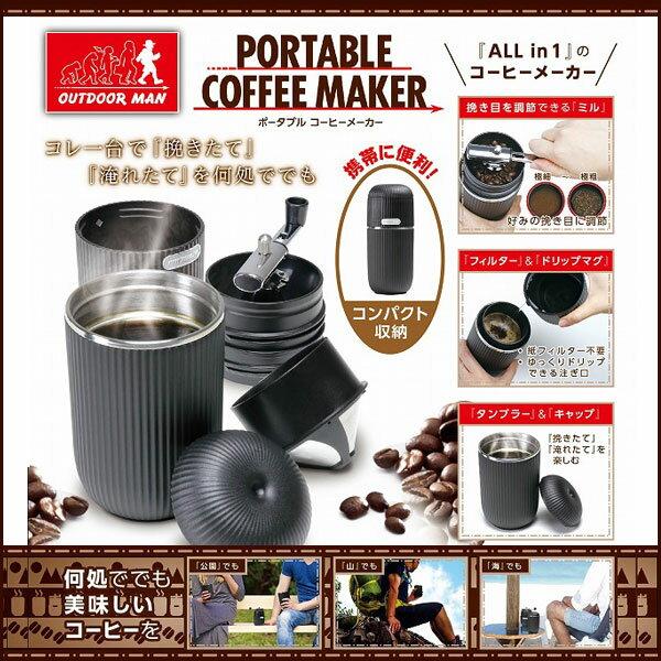 【全国送料無料】ポータブルコーヒーメーカー ミル・フィルター・ドリップマグ・これ1台で「淹れたて」「挽きたて」部屋でも屋外でも・キャンプ・アウトドア・登山・散歩・海・持ち運び・本格派・こだわり・コーヒー/KK-00417