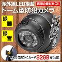 赤外線LED搭載 マイクロSDカードに犯行現場を記録 マイクロSDHCカード32GBまで対応。録画目安時間25時間〜1週間 ドーム型防犯カメラ 暗闇の撮影もOK!玄関・ガレージ/赤外線LED搭載ドーム