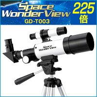 GD-T003天体望遠鏡セット