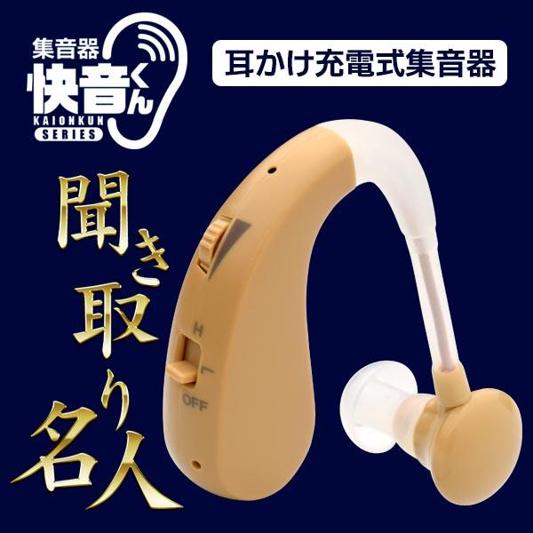 【無料ラッピング】【全国送料無料】快音くん 高性能補聴器型集音器・聞こえにくいと感じている方 補聴器タイプ集音器 耳かけ集音器 よく聞こえるから会話もスムーズ・プレゼント・ギフト・おじいちゃん・助聴器・快音君/ラッピング聞き取り名人