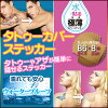 Tattoo cover sticker easy to conceal! Tattoo, tatoos, tattoo, tip of the day-bath, pool / sauna / tattoo cover