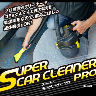 Comedies supercar kliner Pro TU-470 vacuum cleaners / automotive / car cleaners cigar socket for wet and dry dual-use handy cleaner /-TU470