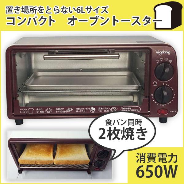 トースター2枚焼きOK!お餅・冷凍ピザ・冷凍グラタン・家庭用・独身用・会社用 コンパクト/オーブントースターGD-V06L