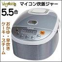 【全国送料無料】炊飯器・ご飯・お米・ジャー・ベジタブル(Vegetable) マイコン炊飯ジャー 1.0L(5.5合炊き炊飯器)便利な4つの自動メニュー着脱式丸洗い可能な内蓋で清潔に保てます。/GD-