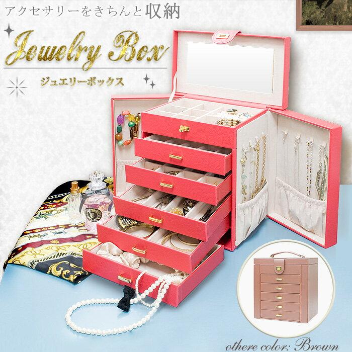 【全国送料無料】【Jewelry Box ジュエリーボックスリング・ネックレス・ピアス・時計等種類別にアクセサリー収納 持ち運びもラクラク。種類別に分けて収納できるからどこに何を入れたか簡単把握/6段ジュエリー