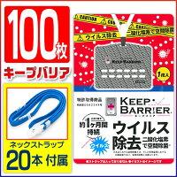 【日本製】【全国送料無料】首にかけて周囲をガードウイルスガード首からぶらさげるだけ。大量・法人・会社向き/キープバリア100個+ネックストラップ20本