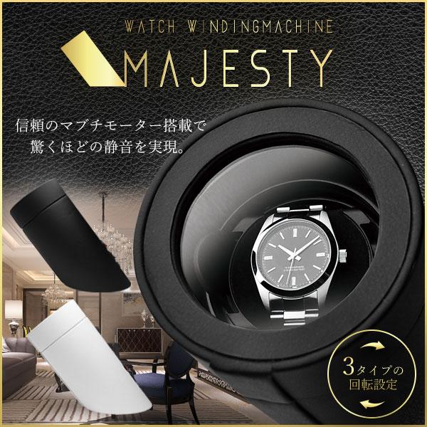 【全国送料無料】ワインディングマシーン「マジェスティ」ファントム踏襲・マブチモーター採用と技術でほぼ無音を実現しました!1本巻き・1本・自動巻き・時計・時計収納・ボックス・メーカー保証付・ウォッチ・高級時計・ウォッチワインダー・時計自動巻き/マジェスティ