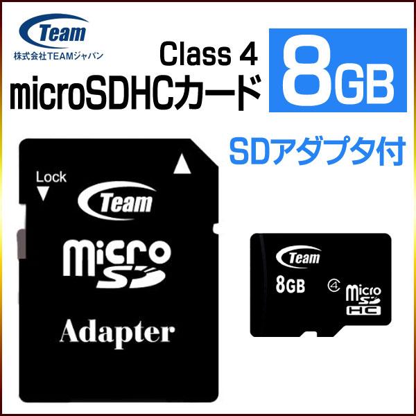 【全国送料無料(メール便発送)※代引き選択の場合は有料】10年保証 Team ハイパフォーマンス メモリーカード マイクロSDカード micro SDHCカード SDカード TG008G0MC24A/マイクロSDHC 8GB