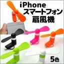 【3個セット】扇風機【全国送料無料(メール便発送)】扇風機・ファン・冷房・iPhone6S・6SPlus・iPhone5・iPhone6SE・lightning...