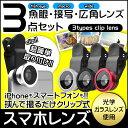 【全国送料無料(メール便発送)※代引き選択の場合は有料です。】スマホ・アイフォン・iPhone・3点セット(魚眼レンズ×1接写レンズ×1広角レンズ×1)フェイス...