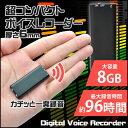 【全国送料無料(メール便発送)※代引き選択の場合は有料です。】DigitalVoiceRecorder・小型・長時間・USB・高音質・大容量8GB・最大録音96...