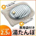 【日本製 SGマーク】マルカ 丈夫な金属製湯たんぽ・ゆたんぽ・袋付き湯たんぽ2.5リッ...