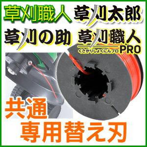 家庭用急速充電式トリマー「草刈の助」専用ナイロン刃交換カートリッジ/TU-341
