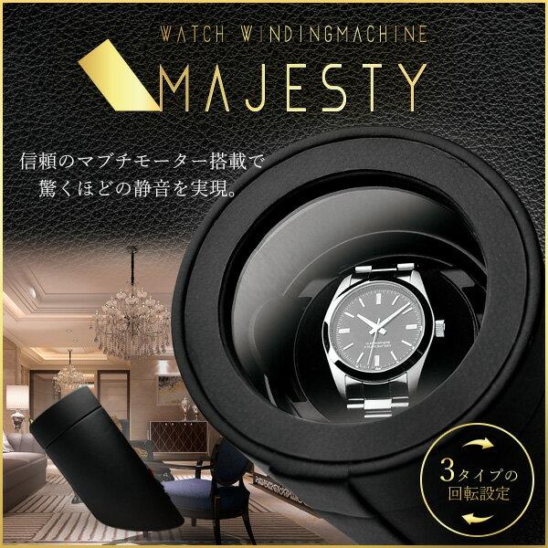 【全国送料無料】ワインディングマシーン「マジェスティ」マブチモーター採用と技術でほぼ無音を実現しました!1本巻き・1本・自動巻き・時計・時計収納・メーカー保証付・高級時計・ウォッチワインダー・時計自動巻き・スタイリッシュ・安い/マジェスティ