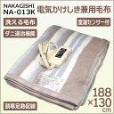 【全国送料無料】ナカギシ 日本製 電気毛布 電気掛け敷き毛布 洗えるブランケット /NA-013K