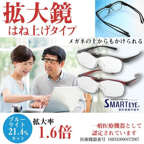 SMART EYE 拡大鏡【一般医療機器】跳ね上げタイプ・メガネの上からもかけられる。メガネタイプルーペ・拡大率1.6倍・ブルーライト21.4%カット・両手が自由に使える。小さい文字が見えにくい方・老眼鏡を使用されている方・細かい作業・雑誌が見えやすい【★】/スマートアイ