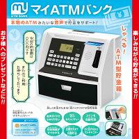 【全国送料無料】しゃべるATM型貯金箱・マイATMバンク・暗証番号とカードのWセキュリティー・声で貯金額をお知らせ!貯金が楽しくなってくる。かっこいいパネル・おもちゃ・ATM・銀行・貯金・おこづかい・プレゼント・クリスマスプレゼント/マイATMバンク