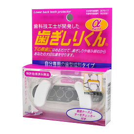 【送料無料 メール便発送】【日本製】自分専用のマウスピースを作成し就寝時に装着 隣に寝ている人に迷惑かけないお悩みグッズです。H-211 歯ぎしりくん アルファ【▲】/歯ぎしりくんα