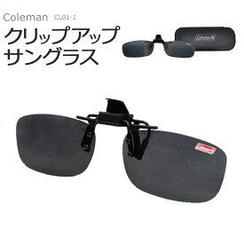 【送料無料 メール便発送】coleman コールマンクリップアップ サングラス /コールマンCL01-1
