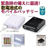 乾電池式モバイルバッテリー