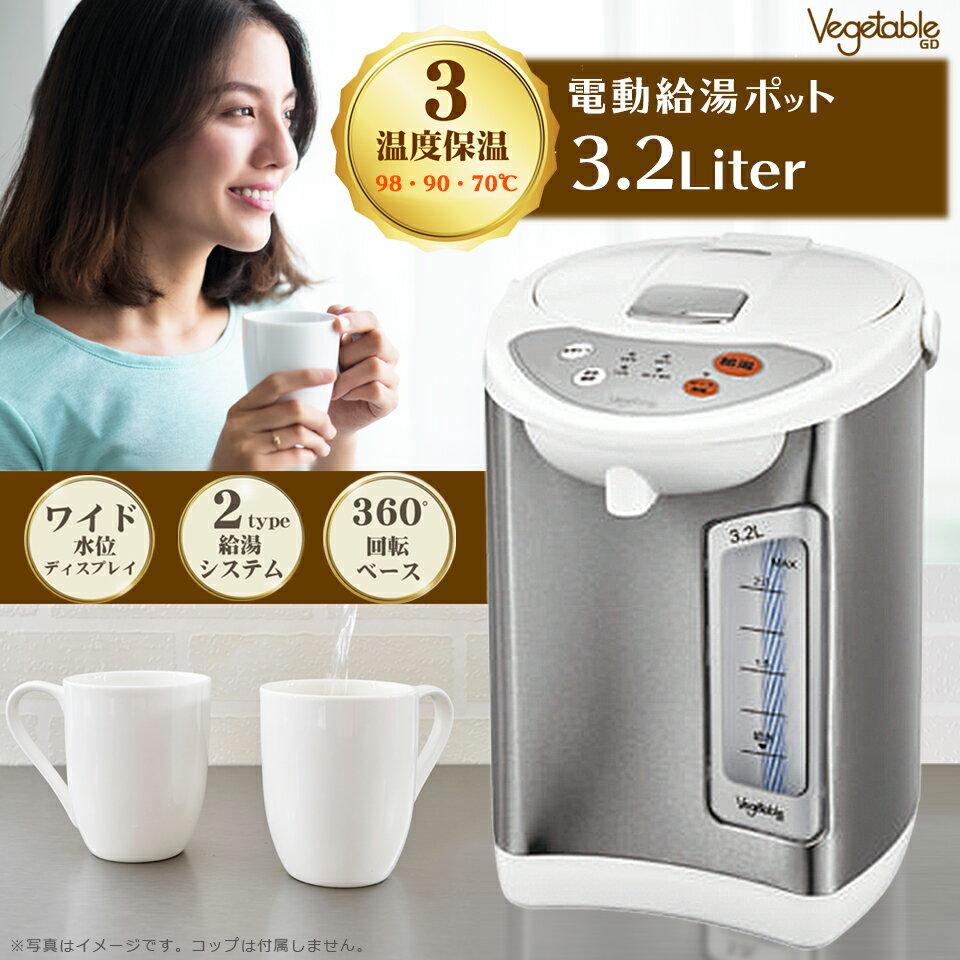 【全国送料無料】3.2L電動給湯ポット・お湯・ポット・ラーメン・カップ麺・コーヒー・お茶・紅茶・キッチン/ポットGD-UP320
